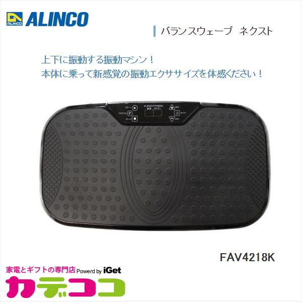 【お取り寄せ】 ALINCO FAV4218K アルインコ 振動マシン バランスウェーブ ネクスト 上下に振動する振動マシン!本体に乗って、手軽に振動エクササイズ! 【トレーニングマシン】【バレンタイン お祝い】