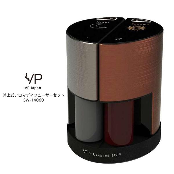 【お取り寄せ】 VP Japan SW-14060 浦上式アロマディフューザーセット 昼と夜 2つの香りで生活りズムを整える・ 直接噴射式ディフューザー/静音タイプ [Made in Japan:日本製]【バレンタイン お祝い】