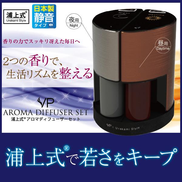 【お取り寄せ】 VP Japan SW-14060 浦上式アロマディフューザーセット 昼と夜 2つの香りで生活りズムを整える・ 直接噴射式ディフューザー/静音タイプ [Made in Japan:日本製]【景品 ギフト お中元】