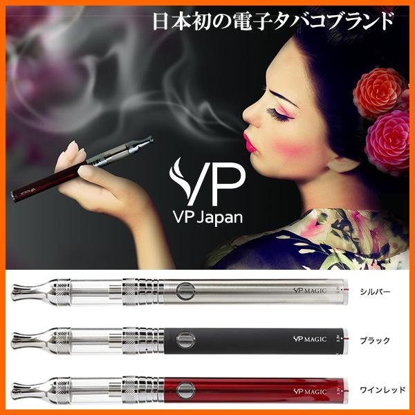 【お取り寄せ】 電子タバコ 「VP MAGIC コンプリートセット」 日本初の電子タバコブランド VP Japan 次世代電子タバコ「VP」は、煙ではなくVAPE(水蒸気)で香りを楽しむ新しいアイテム!ニコチンを含まず、臭いが残らない 【景品 ギフト お歳暮】