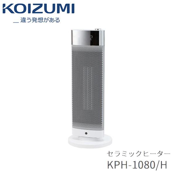 【お取り寄せ】 KOIZUMI KPH-1080/H 小泉成器 人感センサー付セラミックヒーター [コイズミ セラミック 電気ストーブ] 【新生活 卒業 入学 祝】