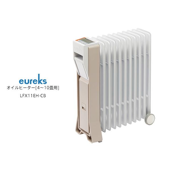 【お取り寄せ】 eureks LFX11EH-CB シナモンベージュ ユーレックス オイルヒーター[4~10畳用] オイルヒーター フィン(放熱板)枚数11枚 /大型LCD表示パネルとマイタイマーを搭載した多機能モデル[Made in Japan:日本製] 【2017年】【新生活 卒業 入学 祝】