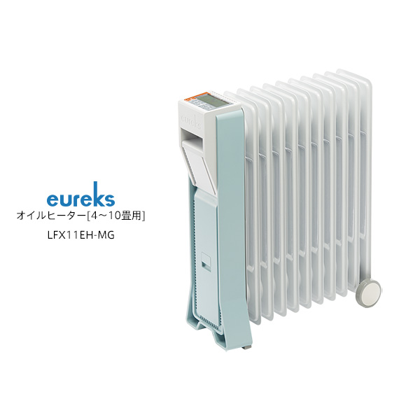 【お取り寄せ】 eureks LFX11EH-MG ミントグリーン ユーレックス オイルヒーター[4~10畳用] オイルヒーター フィン(放熱板)枚数11枚 /大型LCD表示パネルとマイタイマーを搭載した多機能モデル[Made in Japan:日本製] 【暖房器具】