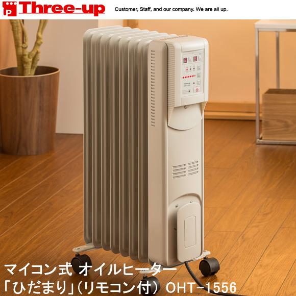 【お取り寄せ】 Three Up OHT-1556WH ホワイト スリーアップ マイコン式 オイルヒーター「ひだまり Hidamari」(リモコン付) 【暖房機器 3~8畳用/輻射熱】【景品 ギフト お中元】