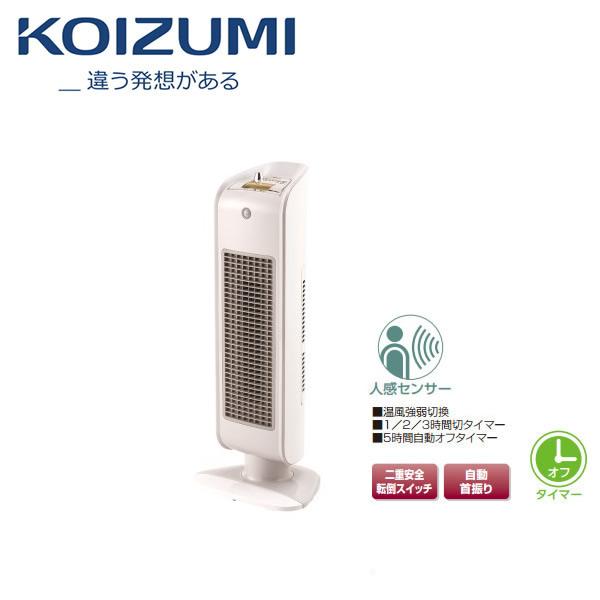 KOIZUMI KPH-1293/W ホワイト 小泉成器 人感センサー付セラミックヒーター [コイズミ セラミック 電気ストーブ] 【プレゼント ギフト 贈り物 ラッピング】【お取り寄せ】