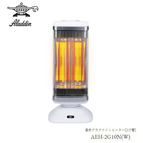 【お取り寄せ】 Aladdin AEH-2G10N(W) ホワイト アラジン 遠赤グラファイトヒーター[2灯管] 電気暖房 Graphite for Living Appliances 魔法のように、すばやくあったか。進化を続ける「遠赤グラファイト」 【新生活 卒業 入学 祝】
