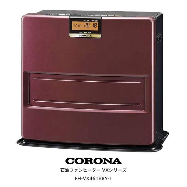【お取り寄せ】 CORONA FH-VX4618BY-T エレガントブラウン コロナ 石油ファンヒーター VXシリーズ (木造:12畳まで、コンクリート:17畳まで) タンク7.2L ※エコモード搭載。W消臭、足元温風で快適 【新生活 卒業 入学 祝】