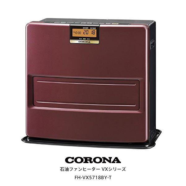 【お取り寄せ】 CORONA FH-VX5718BY-T エレガントブラウン コロナ 石油ファンヒーター VXシリーズ (木造:15畳まで、コンクリート:20畳まで) タンク7.2L ※エコモード搭載。W消臭、足元温風で快適 【バレンタイン お祝い】