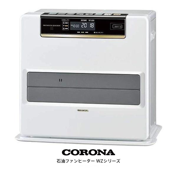 【お取り寄せ】 CORONA FH-WZ5718BY-W エレガントホワイト コロナ 石油ファンヒーター WZシリーズ (木造:15畳まで、コンクリート:20畳まで) タンク7.2L ※トリプルエコで節約。気流ルーバーで快適。ぴたっと消臭! 【新生活 卒業 入学 祝】