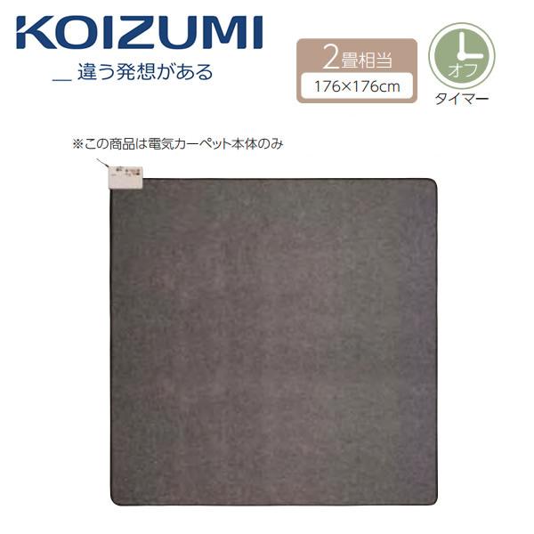 【お取り寄せ】 KOIZUMI KDC-2081 小泉成器 電気カーペット ホットカーペット本体のみ(約176X176cmの2畳相当) 低電力タイプ KDC2081 【新生活 卒業 入学 祝】