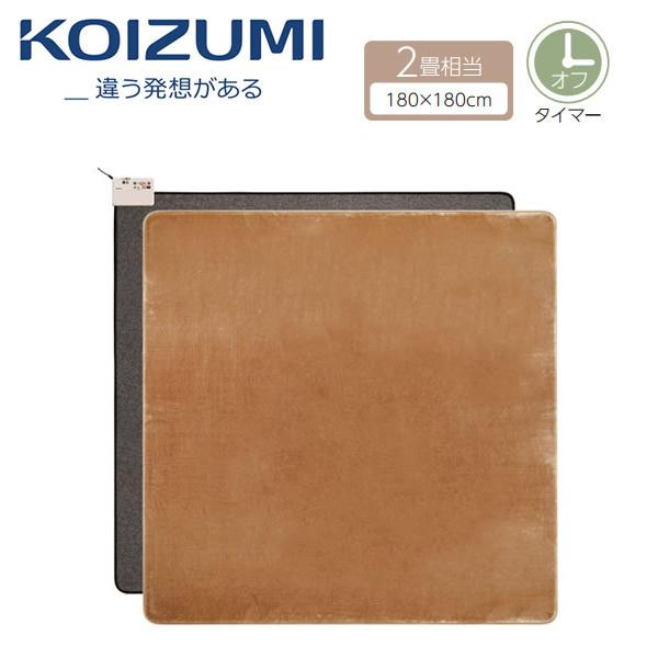 【お取り寄せ】 KOIZUMI KDC-2086 小泉成器 電気カーペット ホットカーペット本体&カバー(約180X180cmの2畳相当) 低電力タイプ KDC2086 【新生活 卒業 入学 祝】