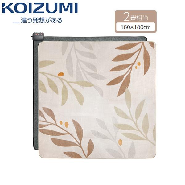 【お取り寄せ】 KOIZUMI KDC-2087 小泉成器 電気カーペット ホットカーペット本体&カバー(約180X180cmの2畳相当) 洗えるカバー KDC2087 【令和 結婚祝い 感謝】