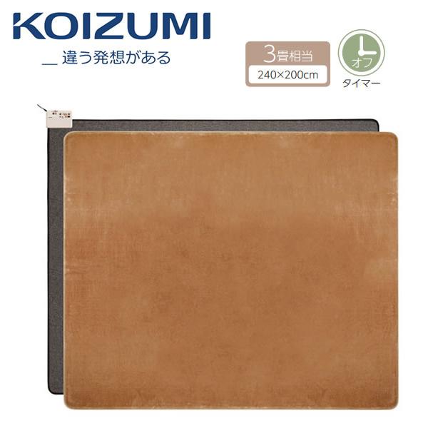 【お取り寄せ】 KOIZUMI KDC-3086 小泉成器 電気カーペット ホットカーペット本体&カバー(約240X200cmの3畳相当) 低電力タイプ KDC3086 【新生活 卒業 入学 祝】