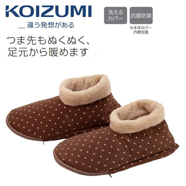 KOIZUMI KDF-4082 小泉成器 電気足温器 コイズミ足温器 ヒーターが冷えやすい足の指先までカバー、つま先まで暖かい 【プレゼント ギフト 贈り物 ラッピング】【お取り寄せ】