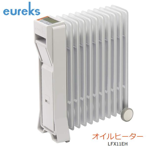 eureks LFX11EH-IW アイボリーホワイト ユーレックス オイルヒーター[4~10畳用] オイルヒーター フィン(放熱板)枚数11枚 /大型LCD表示パネルとマイタイマーを搭載した多機能モデル[Made in Japan:日本製]【暖房器具】