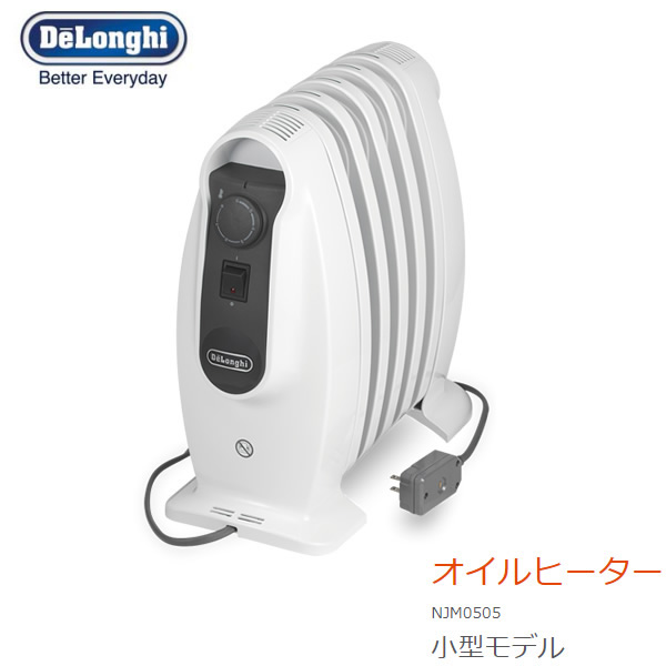 DeLonghi NJM0505 ピュアホワイト+ミディアムグレー デロンギオイルヒーター 小型モデル [~3畳用] フィン(放熱板)枚数5枚 / 約70℃、やけどしにくい表面温度 【デロンギ ヒーター/プレミアムヒーター】【暖房器具】