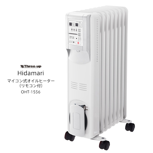 【お取り寄せ】 Three Up OHT-1556WH ホワイト スリーアップ マイコン式 オイルヒーター「ひだまり Hidamari」(リモコン付) 【暖房機器 3~8畳用/輻射熱】【新生活 卒業 入学 祝】