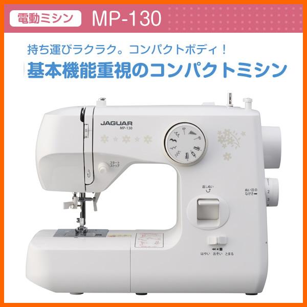 【お取り寄せ】【台数限定 特典付き】 JAGUAR MP-130 ジャガー 電動ミシン / 実用縫いに便利な7種類の縫い模様 [水平釜・自動糸通し器付・手元LEDライト] 【景品 ギフト お歳暮】