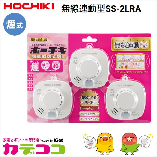 【お取り寄せ】 Hochiki SS-2LRA-10HCP3 ホーチキ 住宅用火災警報器 3個セット (煙式) 無線タイプ 電池式 【SS-2LRA[SS2LRA3]】【10年たったら、とりカエル】【令和 父の日 感謝 祝】