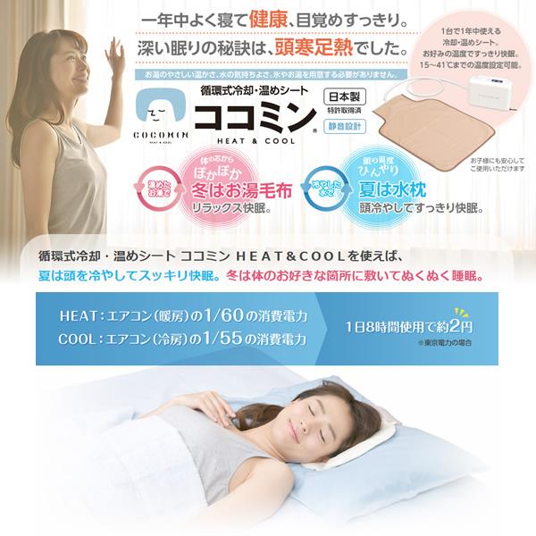 【お取り寄せ】 ココミン COCOMIN 循環式冷却枕シート ココミン HEAT&COOL (ココミン ヒートアンドクール) HC-200ST 夏は頭を冷やしてスッキリ快眠。冬は体のお好きな箇所に敷いてぬくぬく睡眠 [Made in Japan:日本製]【景品 ギフト お歳暮】