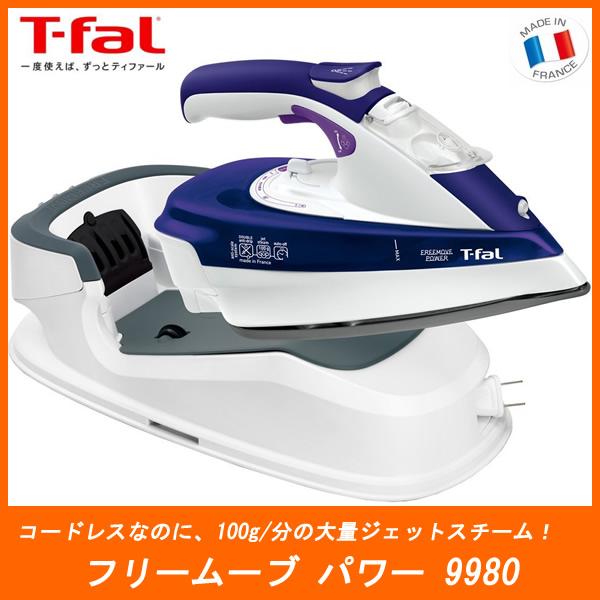 【お取り寄せ】 T-fal FV9980J0 ティファール スチームアイロン「フリームーブ パワー9980 FV9980J0」 コードレスアイロン 【景品 ギフト お歳暮】