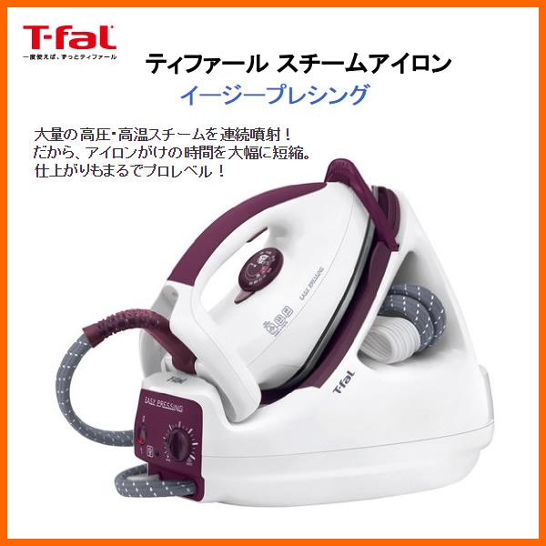 【お取り寄せ】 T-fal GV5240J3 ティファール スチームアイロン 「イージープレシング」 【景品 ギフト お中元】