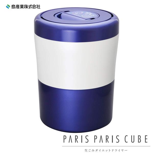 【お取り寄せ】 島産業 PCL-31-BWB ブルーストライプ 生ごみ減量乾燥機 パリパリキューブ ライト PCL-31(1~3人用) / 生ごみダイエットドライヤー 【生ごみ処理機】【新生活 卒業 入学 祝】