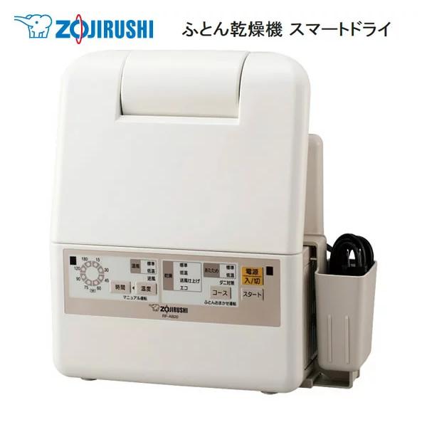 【在庫あり】 ZOJIRUSHI RF-AC20-WA ホワイト 象印 ふとん乾燥機 スマートドライ / Wファンと大きな吹出口による大風量でパワフル乾燥 [布団乾燥機] 【新生活 卒業 入学 祝】