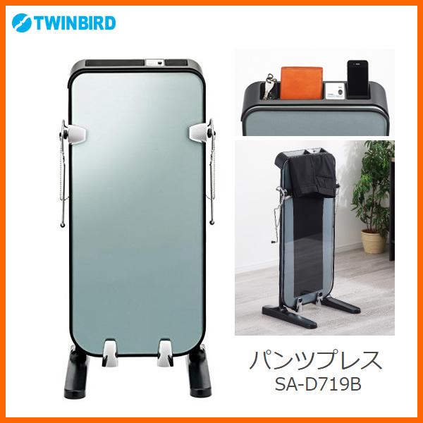 【お取り寄せ】 TWINBIRD SA-D719B ブラック ツインバード パンツプレス(ズボンプレッサー) セット状態が確認できるガラスパネル採用 【景品 ギフト お歳暮】
