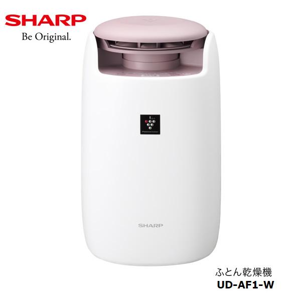 【在庫あり】 SHARP UD-AF1-W ホワイト系 シャープ ふとん乾燥機 洗えないふとんや枕をかんたん消臭乾燥・ダニ対策 / プラズマクラスターで汗臭や加齢臭を消臭 【バレンタイン お祝い】