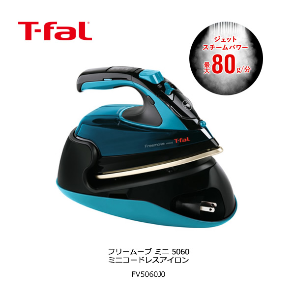 【お取り寄せ】 T-fal FV5060J0 (セラミックかけ面) ティファール スチームアイロン「フリームーブ ミニ 5060 ターコイズ色」 コードレスアイロン / 軽やかに、パワフルに。最軽量で、最小クラス。なのにパワフルスチーム! 【令和 父の日 感謝 祝】
