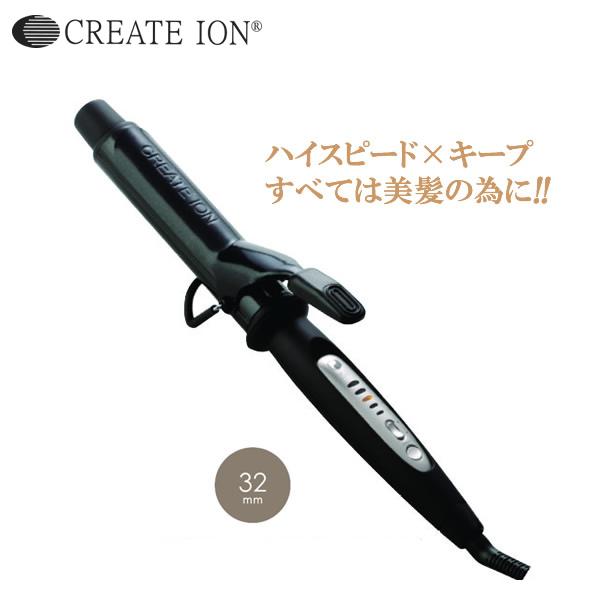 ホリスティックキュアカールアイロン 32mm クレイツ CCIC-G72010B / CREATE ION ホリスティックキュアシリーズ 【プレゼント ギフト 贈り物 ラッピング】【お取り寄せ】