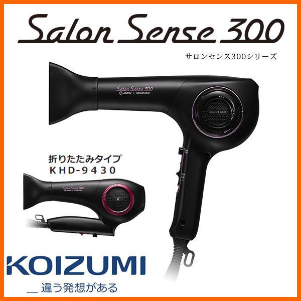 【お取り寄せ】 KOIZUMI KHD-9430/K ブラック コイズミ BLDCドライヤー[プロフェッショナルドライヤー] 高性能モーター搭載 ヘアドライヤー 【小泉成器 Salon Sense 300(サロンセンス300)】【2017年秋/新製品】【景品 ギフト お中元】