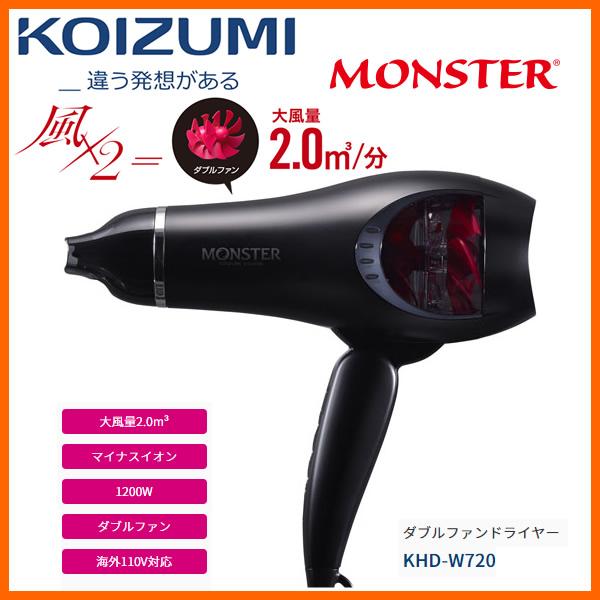 【お取り寄せ】 KOIZUMI KHD-W720/K ブラック コイズミ ダブルファンドライヤー MONSTER(モンスター) ※短時間のドライにより、髪へのダメージを軽減 / #もはや愛だろ フォロー&リツイートキャンペーン 【小泉成器 ドライヤー】【2017年秋/新製品】