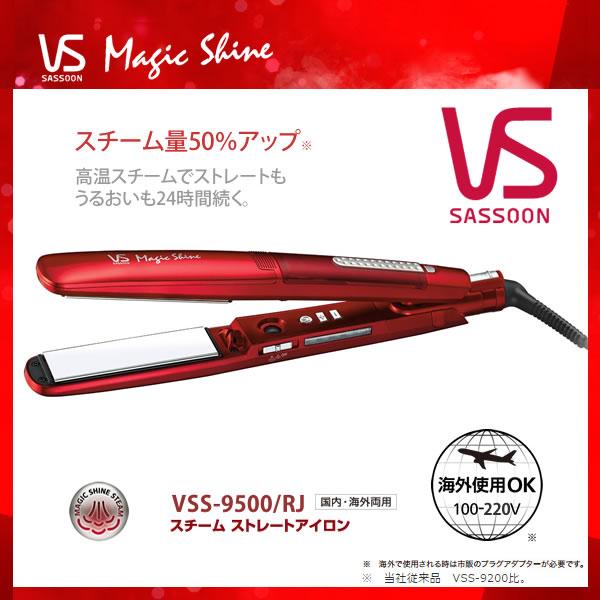 【在庫あり】 Vidal Sassoon VSS-9500/RJ ヴィダルサスーン スチームストレートアイロン [マジックシャイン] 【国内・海外兼用】【2015年/新製品】【景品 ギフト お中元】