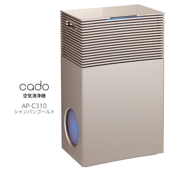 【お取り寄せ】 cado 空気清浄機 AP-C310 GD シャンパン ゴールド カドー コンパクトボディにハイパフォーマンスを凝縮 【新生活 卒業 入学 祝】