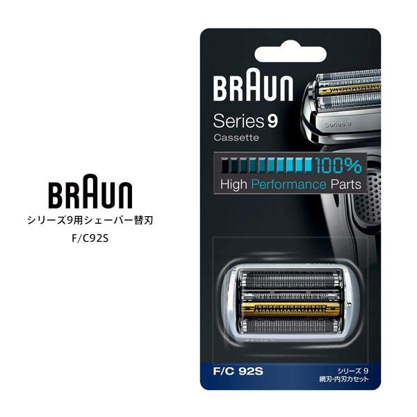 F/C92S(F/C90Sの後継品)シルバー ブラウン[Braun] 【お取り寄せ】 シリーズ9用シェーバー替刃(網刃・内刃一体型カセット)