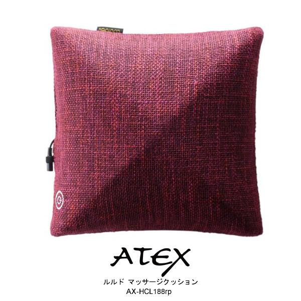 【在庫あり】 ATEX AX-HCL188rp ロゼピンク アテックス ルルド マッサージクッション 家庭用電気マッサージ器 ルルドプレミアム マッサージクッション ダブルもみ 【リラックス クッション】【新生活 卒業 入学 祝】