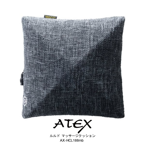 【在庫あり】 ATEX AX-HCL188mb ミントブラック アテックス ルルド マッサージクッション 家庭用電気マッサージ器 ルルドプレミアム マッサージクッション ダブルもみ 【父の日 ギフト】【新生活 卒業 入学 祝】