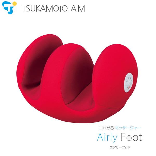 【お取り寄せ】 TSUKAMOTO AIM AIM-007-RE レッド ツカモトエイム ポルト エアリーフット / あなたの脚にぴったりフィット! 痛気持ちよさがくせになる、エアーフットマッサージャー 【マッサージ機器】【令和 結婚祝い 感謝】