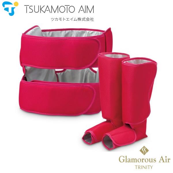 【お取り寄せ】 TSUKAMOTO AIM AIM-FN033-PK ピンク ツカモトエイム ポルト グラマラスエアー トリニティ / エアーの力で、ボディラインを引き締める 【フィットネス機器】【令和 父の日 感謝 祝】