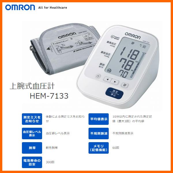 【お取り寄せ】 OMRON HEM-7133 オムロン 上腕式血圧計 HEM-7130シリーズ 適応腕周:22~32cm / カフが正しく巻けているかも確認できる 【血圧計】【景品 ギフト お中元】