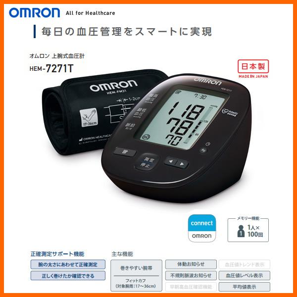 【お取り寄せ】 OMRON HEM-7271T オムロン 血圧計 上腕式血圧計 / 片手で簡単に巻くことができる「フィットカフ」 スマートフォンで血圧データ管理も可能(無料アプリ「OMRON connect(オムロン コネクト) 血圧データをグラフで確認) 【景品 ギフト お中元】