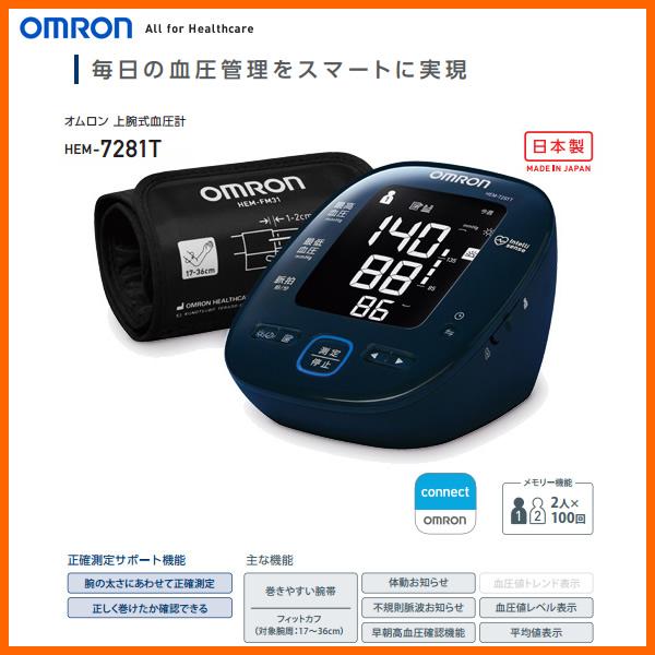 【お取り寄せ】 OMRON HEM-7281T オムロン 血圧計 上腕式血圧計 / 見やすいバックライト機能付き。スマートフォンで血圧データ管理も可能(無料アプリ「OMRON connect(オムロン コネクト) 血圧データをグラフで確認) 【景品 ギフト お中元】