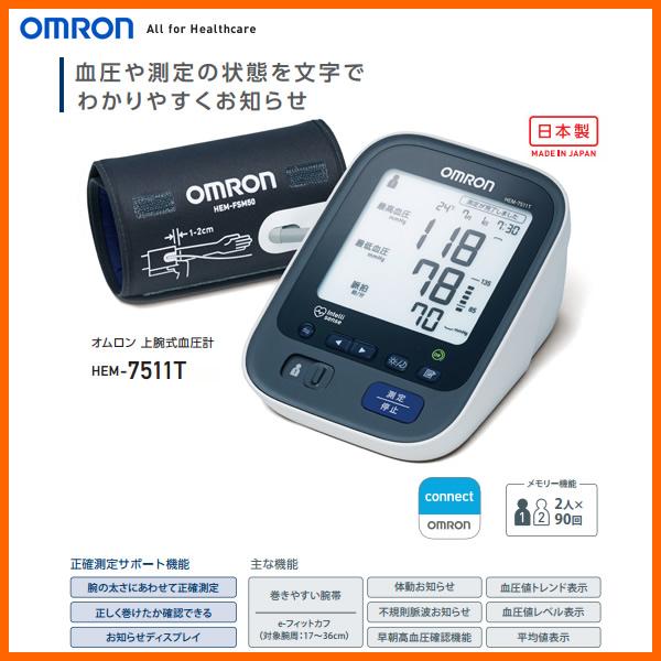 【お取り寄せ】 OMRON HEM-7511T オムロン 血圧計 上腕式血圧計 / 測定状態や結果をわかりやすく「お知らせディスプレイ」 ・ スマートフォンで血圧データ管理も可能(無料アプリ「OMRON connect(オムロン コネクト) 血圧データをグラフで確認) 【02P03Dec16】