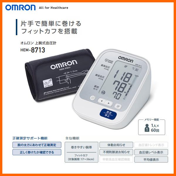 【お取り寄せ】 OMRON HEM-8713 オムロン 血圧計 上腕式血圧計 / 片手で簡単に腕に巻くことができる「フィットカフ」 「血圧値レベル表示」付き 【景品 ギフト お中元】