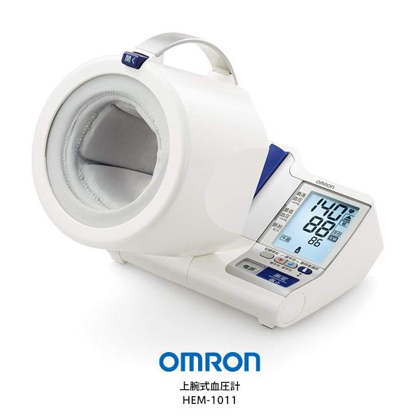 【お取り寄せ】 OMRON HEM-1011 オムロン 血圧計 上腕式血圧計 [オムロン デジタル自動血圧計] 【新生活 卒業 入学 祝】
