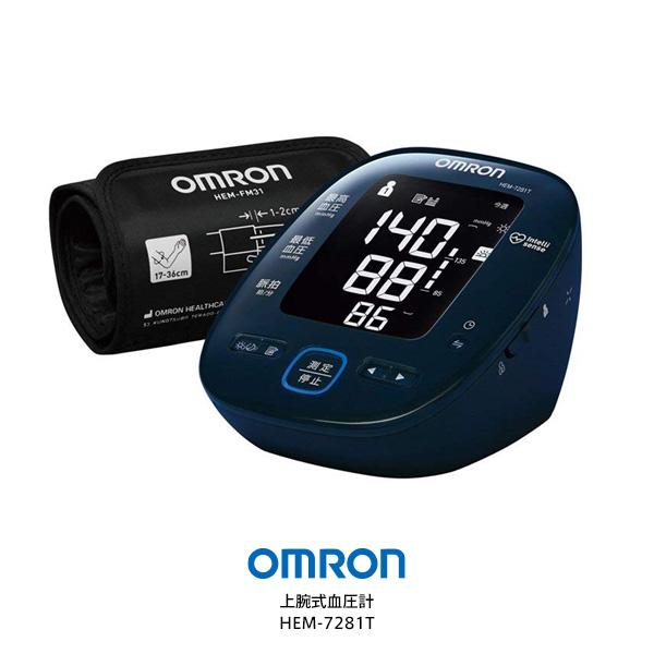 【お取り寄せ】 OMRON HEM-7281T オムロン 血圧計 上腕式血圧計 / 見やすいバックライト機能付き。スマートフォンで血圧データ管理も可能(無料アプリ「OMRON connect(オムロン コネクト) 血圧データをグラフで確認) 【新生活 卒業 入学 祝】