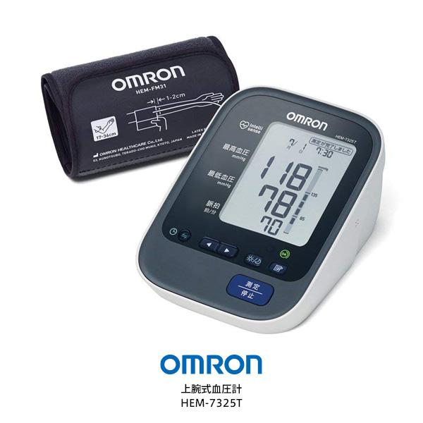 【お取り寄せ】 OMRON HEM-7325T オムロン 血圧計 上腕式血圧計 / 朝の血圧の平均値を自動計算「早朝高血圧」を確認できる ・ スマートフォンで血圧データ管理も可能(無料アプリ「OMRON connect(オムロン コネクト) 血圧データをグラフで確認)