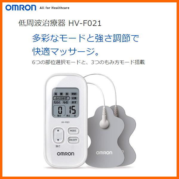 低 器 オムロン 周波 治療